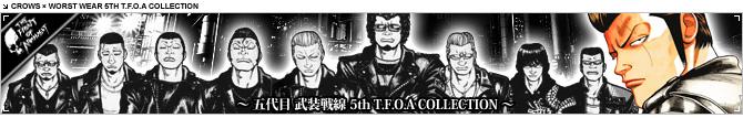五代目武装戦線 武田好誠