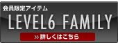 LEVEL6 FAMILY -会員専用-